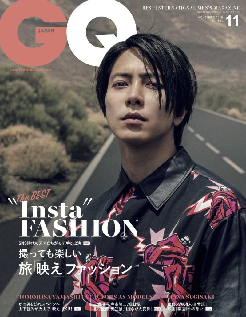山下智久表紙の『GQ JAPAN』が発表と同時にネット書店でほぼ完売状態に