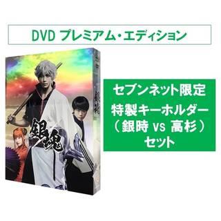 銀魂 DVD プレミアム・エディション<セブンネット限...