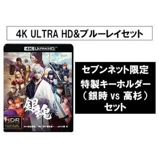 【セブンネット限定グッズと4K ULTRA HD&ブル...