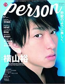 AmazonでのTVガイドPERSON VOL.82 ...