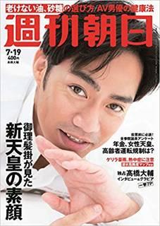Amazonでの週刊朝日 2019年 7/19 号【表...