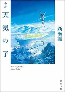 Amazonで新海 誠の小説 天気の子 (角川文庫)。...