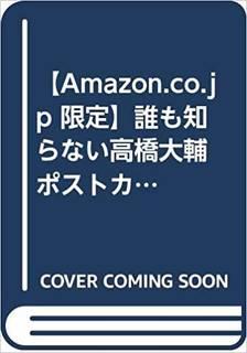 Amazonで居川 大輔(関西テレビ放送株式会社)の【...