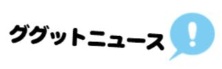 ググットニュース