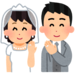 【貧乏男性&非正規男性へ】あなたたちの婚活では高望みNGです。