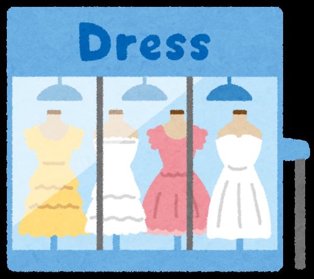 ドレスショップのイラスト | かわいいフリー素材集 いらすとや (7262)