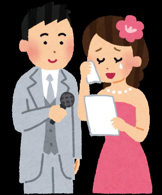 手紙を読む花嫁のイラスト(結婚式) | かわいいフリー素材集 いらすとや (10836)