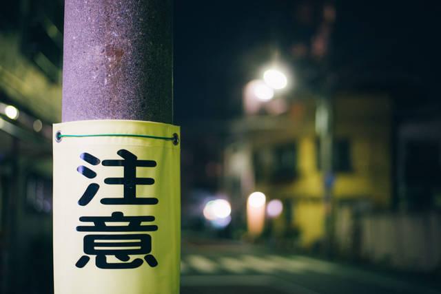 夜道の電信柱の注意表示 | 「frestocks(フリストックス)」フリー素材やモデル写真 (12968)