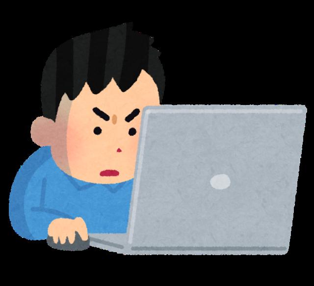 パソコンに熱中する人のイラスト(男性) | かわいいフリー素材集 いらすとや (14017)