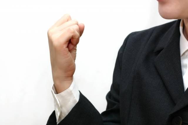こぶしを握るポーズ|写真素材なら「写真AC」無料(フリー)ダウンロードOK (14452)