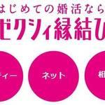 【婚活サイト5選】忙しい人はお見合いサイトを利用しよ!