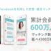Pairs(ペアーズ) - Facebookを利用した恋愛・婚活マッチングサービス