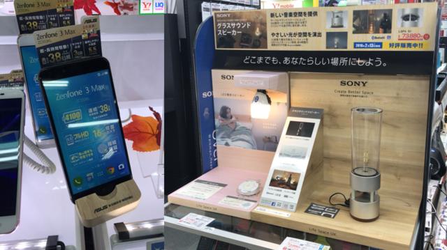 携帯電話の単品展示台、スピーカー