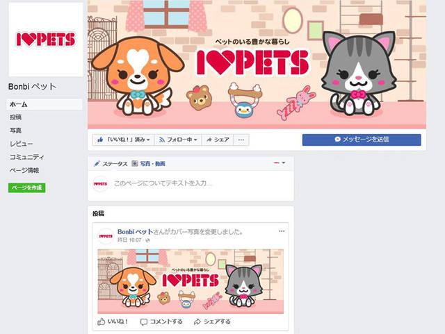I♥LOVE PET Facebookページ
