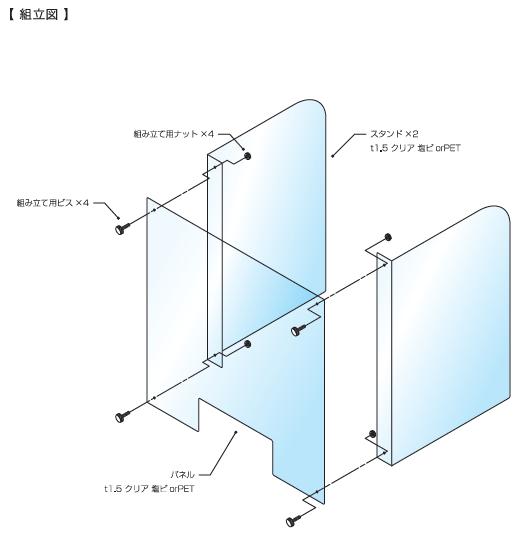 ローコスト Bタイプ  組立図