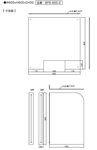 ローコスト Bタイプ 寸法図