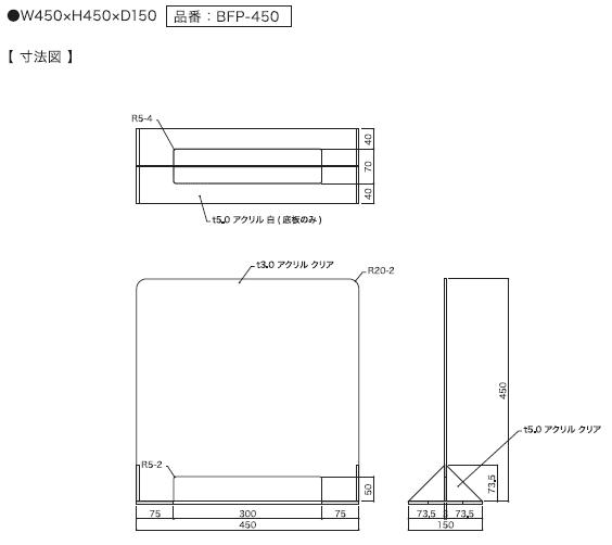 W450寸法図