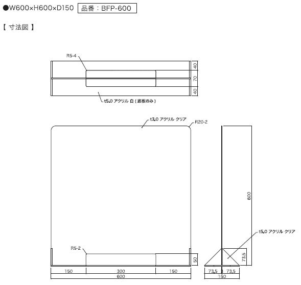 W600寸法図