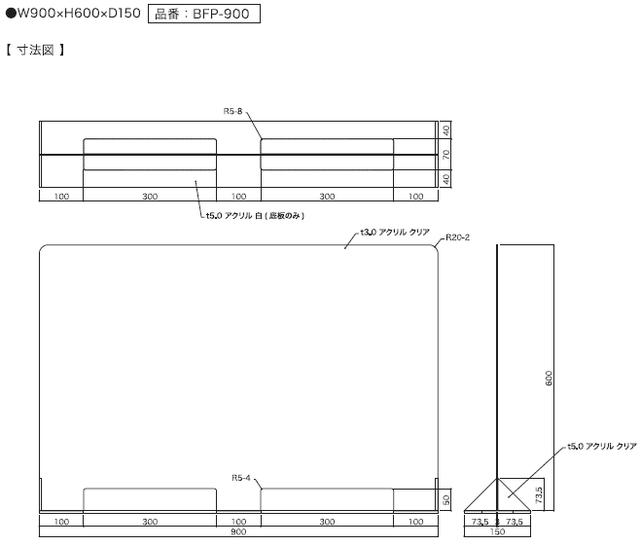 W900寸法図