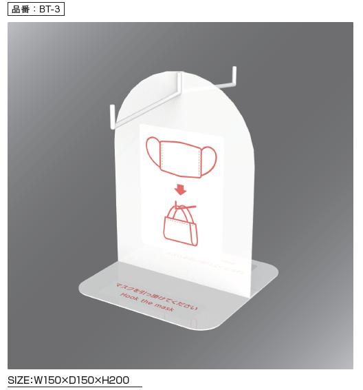 マスクひっかけツール 卓上タイプ 画像