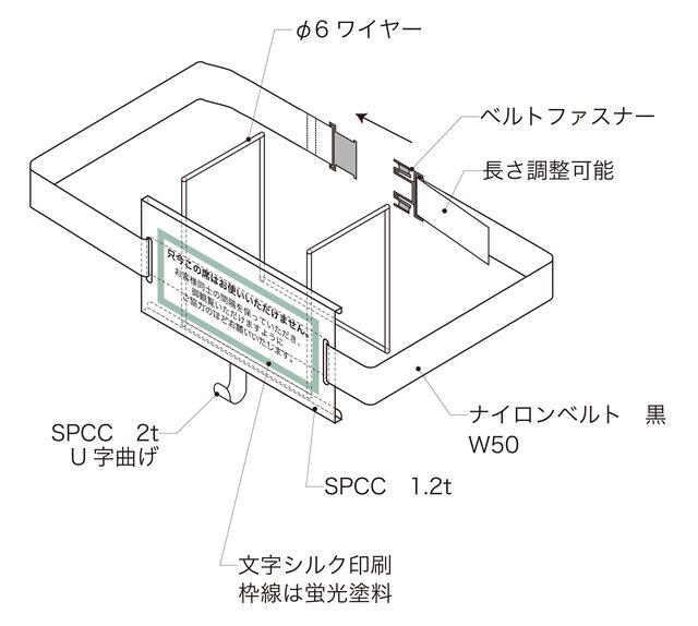 座席用ソーシャルディスタンス対策ツール汎用型BM-2 構造図