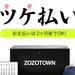 ZOZOTOWNのマーケティングが、心理学や行動経済学からことごとく合理的で、「さすが!」と唸った件