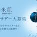 アンバサダープログラム|【米肌】スキンケア化粧品・通販コスメ