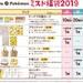 【ミスタードーナツ】12月26日(水)から『ミスド福袋2019』各ショップで順次発売スタート|ダスキンのプレスリリース