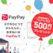 PayPay - QRコード・バーコードで支払うスマホアプリ
