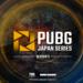 DMM GAMES主催PUBG公式大会「PJSseason3 Phase1 Day1」実施概要のお知らせ、及びseason3スポンサー様紹介について|合同会社DMM GAMESのプレスリリース