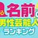 米津玄師が1位、横浜流星が2位。【イケてる名前の男性芸能人】ランキングを発表 |株式会社CMサイトのプレスリリース