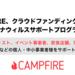 CAMPFIRE、クラウドファンディングを通じた新型コロナウィルスサポートプログラム開始|株式会社CAMPFIREのプレスリリース
