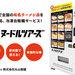 日本初!丸山製麺が、全国の有名ラーメンが24時間買える冷凍自販機「ヌードルツアーズ」を開発、3/23(火)より東京大田区で販売開始いたします。|株式会社丸山製麺のプレスリリース