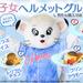 大好評の「獅子女ヘルメットグルメ」を今年も販売!l 埼玉西武ライオンズ