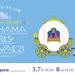 YOKOHAMA GIRLS☆FESTIVAL 2021 Supported by ありあけハーバー | 横浜DeNAベイスターズ