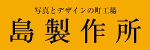"""""""島製作所"""""""