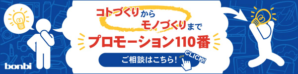 """""""プロモーション110番"""""""