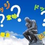 ドッジボールとドッチボールのどちらが正しいの?気になる意味と歴史とは?