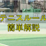 硬式テニスのルールを簡単解説!これだけは絶対知っておきたい【テニスコーチ監修】