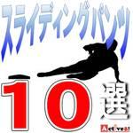 スライディングパンツの人気おすすめランキング10選!
