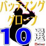 野球のバッティンググローブ&手袋のおすすめ人気ランキング10選!