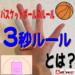 バスケの3秒ルールを理解しよう!判定の方法と3つの例外時とは?
