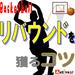 バスケのリバウンドの練習方法と誰でもレベルアップする5つのコツとは?