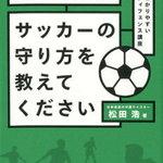 サッカーのゾーンディフェンスを考察しよう!守備の方法や動き方とは?