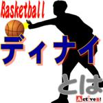 ディナイの意味とは?バスケットのディフェンス技術を詳しく解説