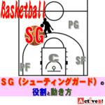 バスケのシューティングガードの役割と動き方とは?どのようなプレイが必要かを解説