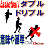 ダブルドリブルとは?バスケのルールの意味や基準を解説!