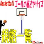 バスケットゴールのサイズ・高さとは?ゴール・リングなどの規格一覧