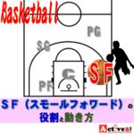 バスケのスモールフォーワードの役割と動き方とは?どのようなプレイが必要かを解説