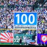高校野球の歴史とは?春の選抜・夏の甲子園の始まりから100年の歴史